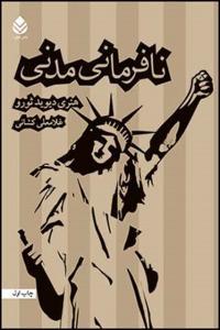 نافرمانی مدنی نویسنده هنری دیوید ثورو مترجم غلامعلی کشانی